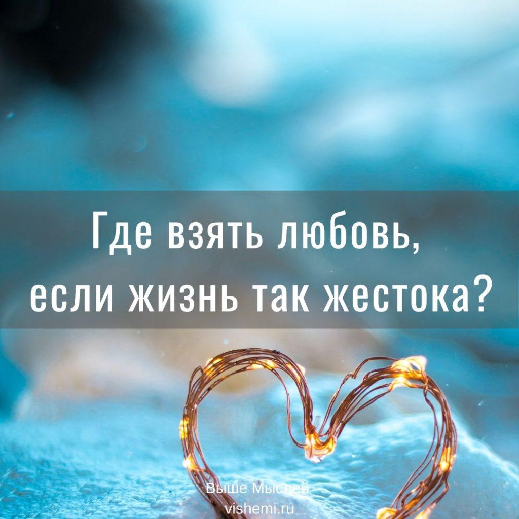 где взять любовь