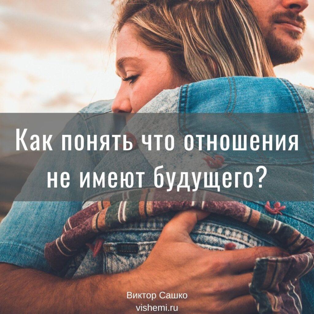 как понять что отношения не имеют будущего