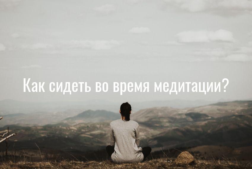 Как сидеть при медитации