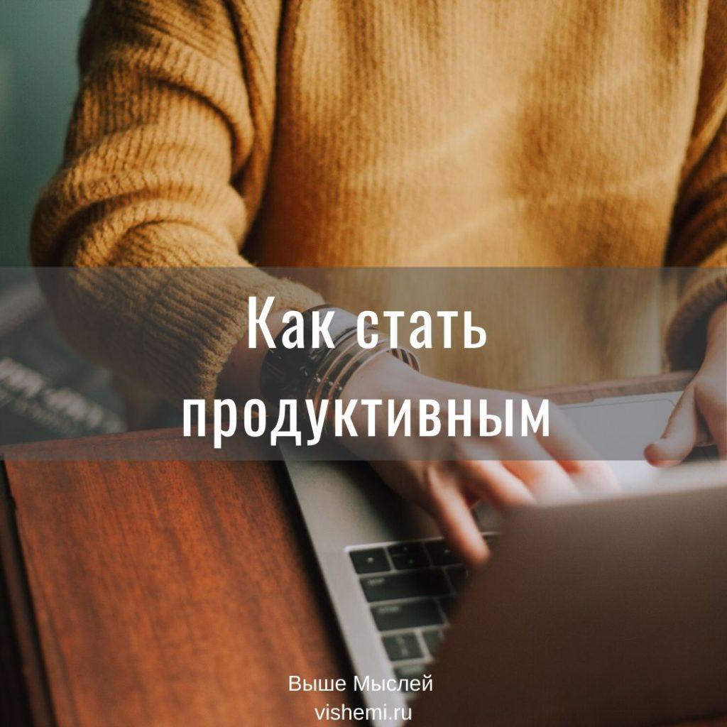 Как стать продуктивным