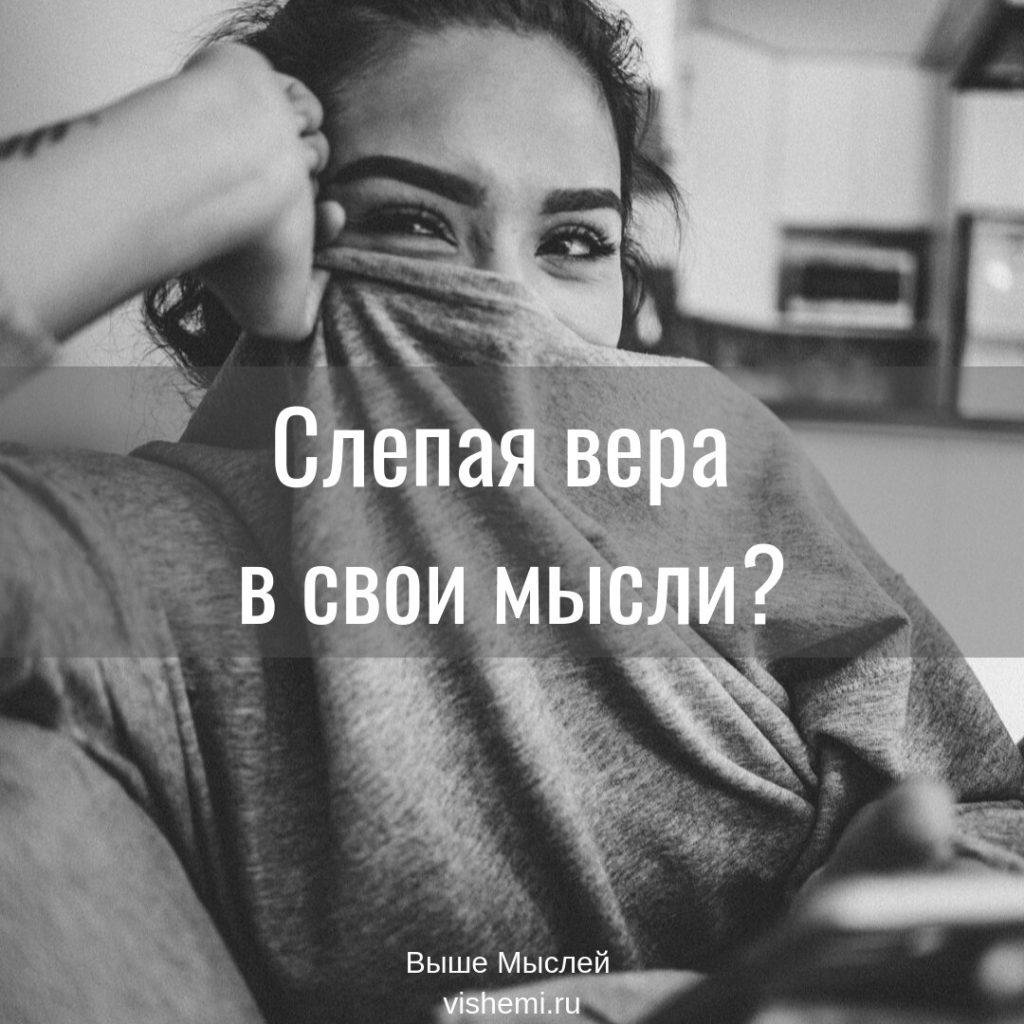 slepaya-vera-v-svoi-mysli