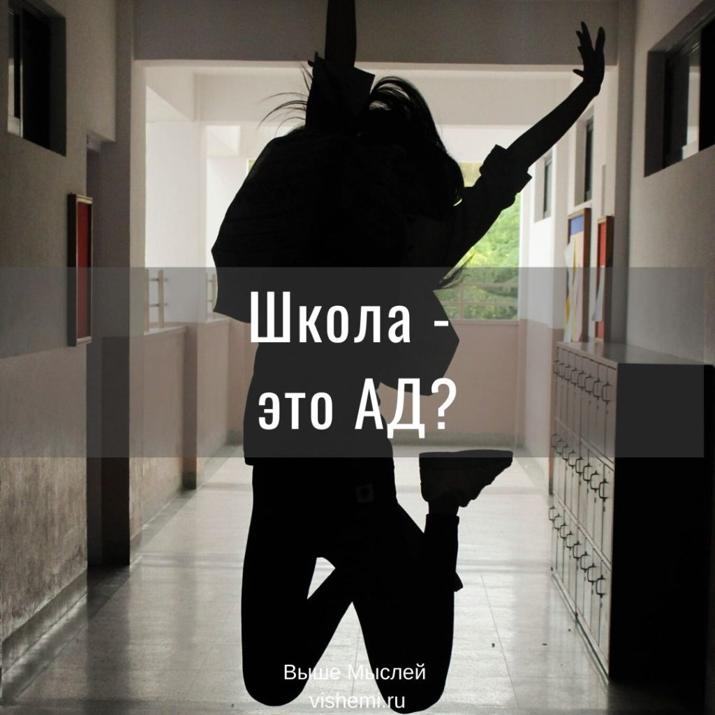 Школа это Ад